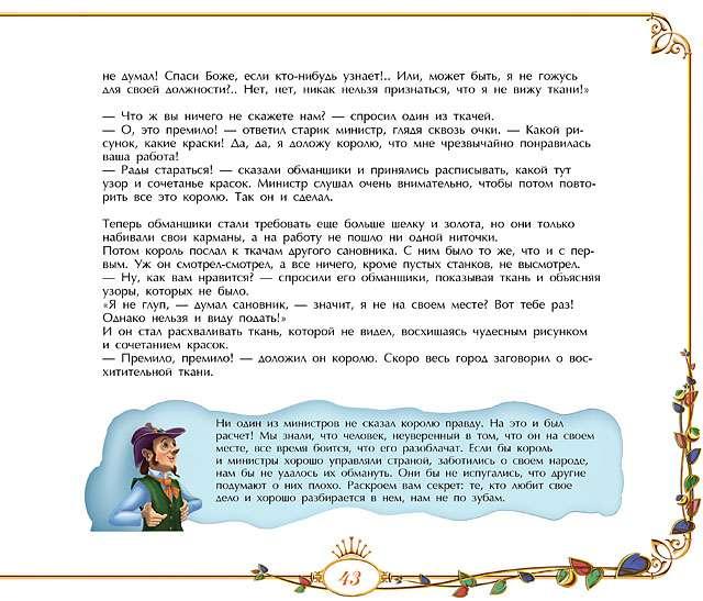 В России выходит первая серия книг для детей о бизнесе