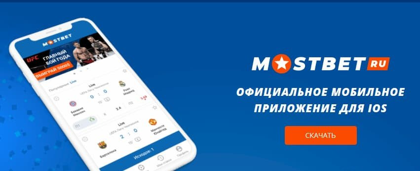 БК Mostbet на Андроид и Айфон